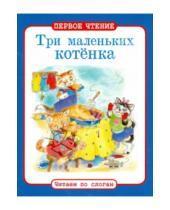 Картинка к книге Первое чтение. Читаем по слогам - Три маленьких котенка