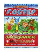 Картинка к книге Бенционович Григорий Остер - Загадочные истории про неразлучных друзей