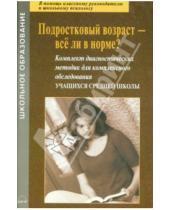 Картинка к книге Г. А. Демидова Ивановна, Валентина Екимова - Подростковый возраст - все ли в норме? Комплект диагностических методик