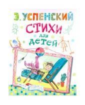 Картинка к книге Николаевич Эдуард Успенский - Стихи для детей
