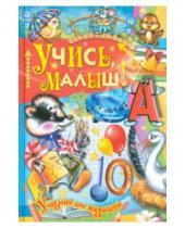 Картинка к книге Учебник для малышей - Учись, малыш!