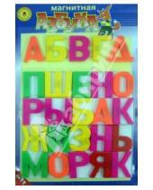 "Картинка к книге Завод ""Эра"" - Магнитная азбука (С-56-57238307)"