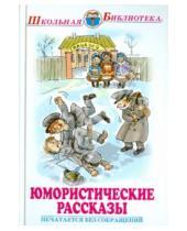 Картинка к книге Школьная библиотека - Юмористические рассказы