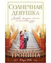 Картинка к книге Михайловна Татьяна Тронина - Солнечная девушка
