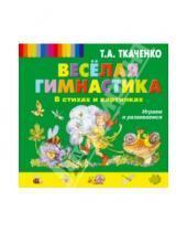 Картинка к книге Александровна Татьяна Ткаченко - Веселая гимнастика в стихах и картинках. Играем и развиваемся