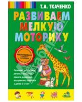 Картинка к книге Александровна Татьяна Ткаченко - Развиваем мелкую моторику