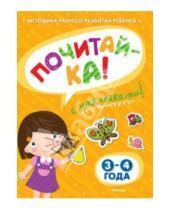 Картинка к книге Николаевна Ольга Земцова - Почитай-ка 3-4 года