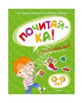 Картинка к книге Николаевна Ольга Земцова - Почитай-ка 4-5 лет