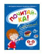 Картинка к книге Николаевна Ольга Земцова - Почитай-ка 5-6 лет