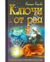 Картинка к книге Александровна Виктория Борисова - Ключи от рая