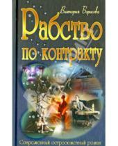 Картинка к книге Александровна Виктория Борисова - Рабство по контракту