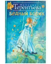 Картинка к книге Михайловна Наталия Терентьева - Бедный Бобик