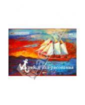 """Картинка к книге Silwerhof - Альбом для рисования 40 листов, А4 """"Корабли"""" (911134-74)"""