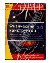 Картинка к книге 1С - Физический конструктор 2.0 (CDpc)