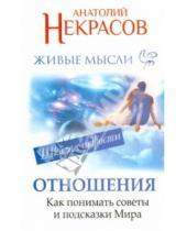 Картинка к книге Александрович Анатолий Некрасов - Живые мысли. Отношения. Как понимать советы и подсказки Мира
