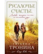 Картинка к книге Михайловна Татьяна Тронина - Русалочье счастье