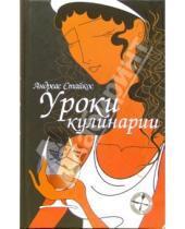 Картинка к книге Андреас Стайкос - Уроки кулинарии