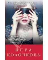 Картинка к книге Александровна Вера Колочкова - Слепые по Брейгелю