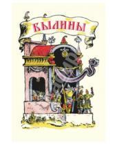 Картинка к книге Мелик-Пашаев - Былины