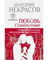 Картинка к книге Александрович Анатолий Некрасов - Пятикнижие. Любовь. Становление