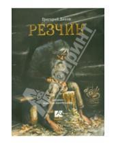 Картинка к книге Владимирович Григорий Диков - Резчик