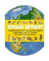Картинка к книге Атласы и энциклопедии - Юный эрудит. Современная энциклопедия окружающего мира