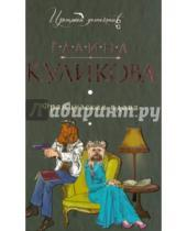 Картинка к книге Михайловна Галина Куликова - Французская вдова