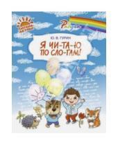 Картинка к книге Владимирович Юрий Гурин - Я чи-та-ю по сло-гам!