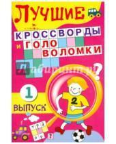 Картинка к книге Стрекоза - Лучшие кроссворды и головоломки Выпуск 1