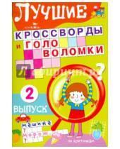 Картинка к книге Стрекоза - Лучшие кроссворды и головоломки Выпуск 2