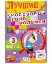Картинка к книге Стрекоза - Лучшие кроссворды и головоломки Выпуск 3