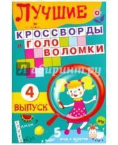 Картинка к книге Стрекоза - Лучшие кроссворды и головоломки. Выпуск 4