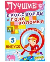 Картинка к книге Стрекоза - Лучшие кроссворды и головоломки Выпуск 5