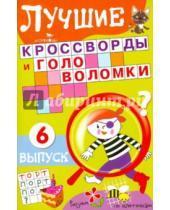 Картинка к книге Стрекоза - Лучшие кроссворды и головоломки Выпуск 6