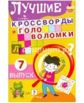Картинка к книге Стрекоза - Лучшие кроссворды и головоломки. Выпуск 7