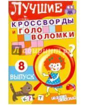 Картинка к книге Стрекоза - Лучшие кроссворды и головоломки Выпуск 8