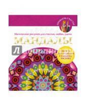 Картинка к книге Н. В. Вознесенская - Мандалы. Магические рисунки для счастья, любви, удачи