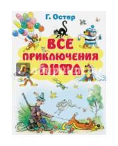 Картинка к книге Бенционович Григорий Остер - Все приключения Пифа