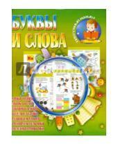 Картинка к книге Ирина Шубина - Буквы и слова