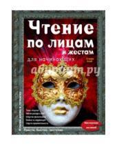 Картинка к книге Георгиевна Елена Атай - Чтение по лицам и жестам для начинающих