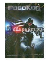 Картинка к книге Хозе Падилья - Робокоп  (DVD)