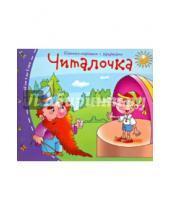 Картинка к книге Книжки-малышки с задачками - Книжки-малышки. Читалочка