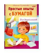 Картинка к книге Марина Султанова - Простые опыты с бумагой
