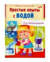 Картинка к книге Марина Султанова - Простые опыты с водой