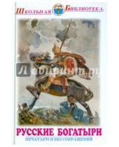 Картинка к книге Школьная библиотека - Русские богатыри