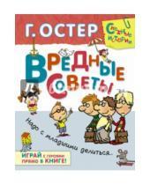 Картинка к книге Бенционович Григорий Остер - Вредные советы. Надо с младшими делиться