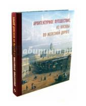 Картинка к книге Студия 4+4 - Архитектурное путешествие. Из Москвы по железной дороге. Альбом проектов, эскизов и фотографий