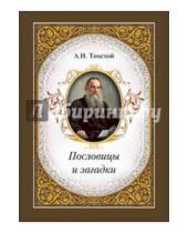 Картинка к книге Николаевич Лев Толстой - Пословицы и загадки