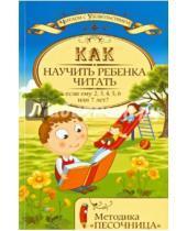 """Картинка к книге Ирина Знатнова - Как научить ребенка читать, если ему 2, 3, 4, 5, 6, или 7 лет? Методика """"Песочница"""""""