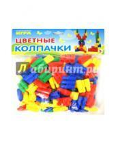 Картинка к книге Развивающая игра - Цветные колпачки. 110 деталей